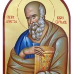 Св. Јован Богослов