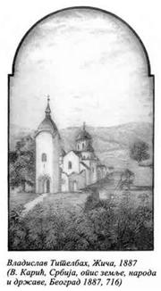 Manastir Zica, 1887