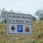 Tabla za parking Manastir Zica